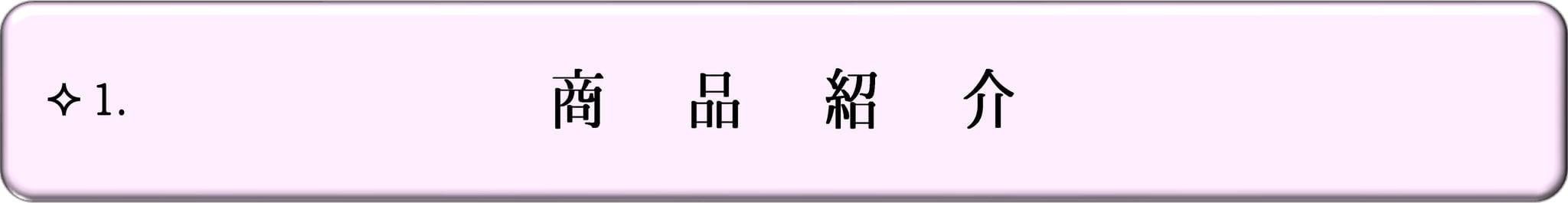 ポロコ掲載 商品紹介